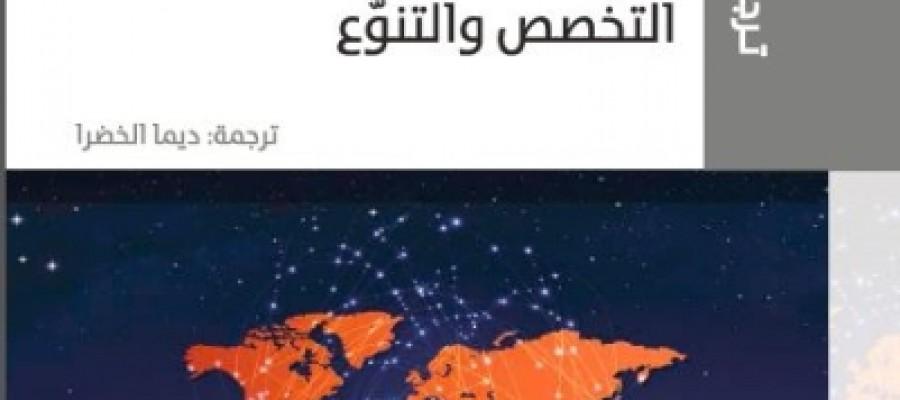 صدور ترجمة كتاب «نظريات العلاقات الدولية» ضمن سلسلة «ترجمان»