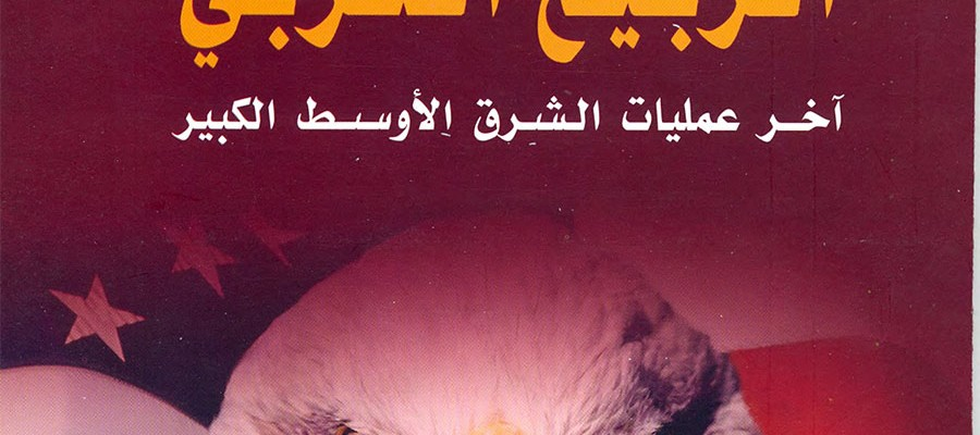 الربيع العربي آخر عمليات الشرق الأوسط الكبير