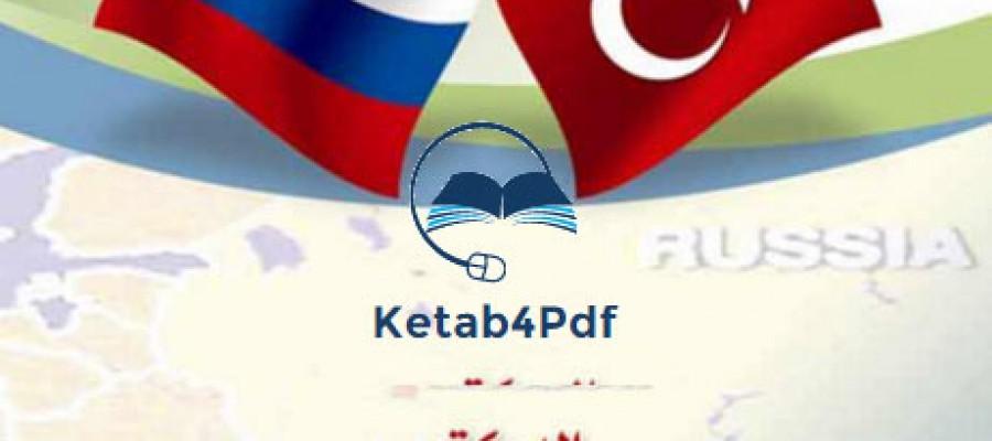 العلاقات التركية الروسية.. دراسة في الصراع والتعاون