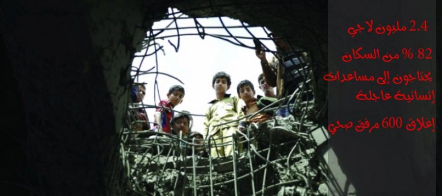 أوكسفام: اليمن على بعد خطوة من المجاعة.. وعلى المجتمع الدولي تحمل مسؤولياته