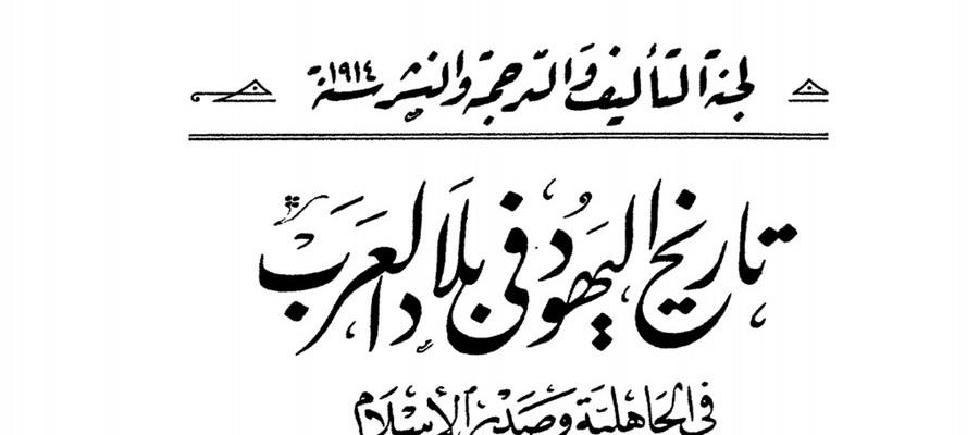 تاريخ اليهود في بلاد العرب..فى الجاهلية وصدر الاسلام