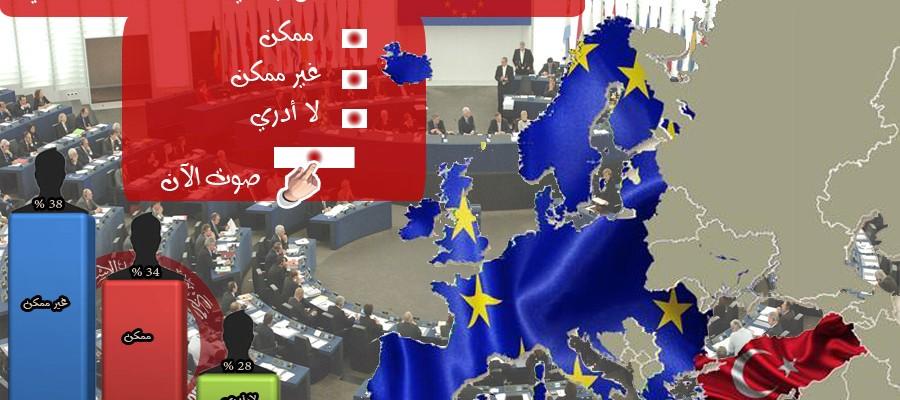 38 % من زوار الموقع يتوقعون فشل انضمام تركيا للاتحاد الأوروبي.. و34% يخالفونهم الرأي