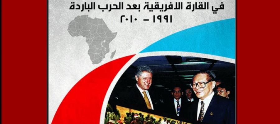 التنافس الأمريكي – الصيني في القارة الإفريقية بعد الحرب الباردة