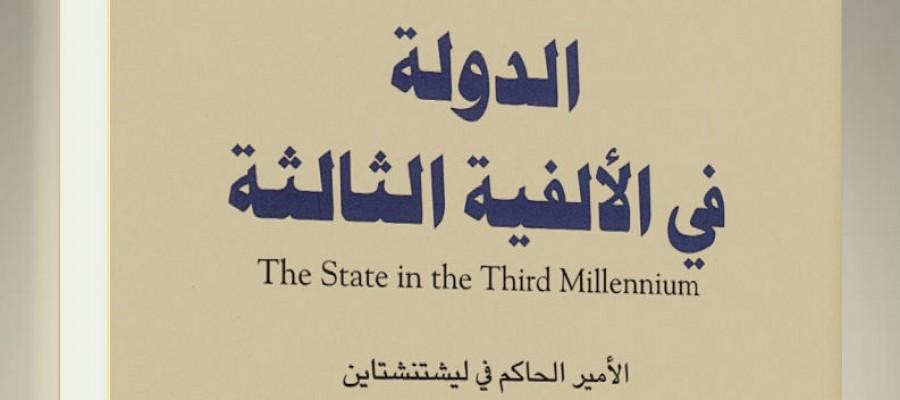الدولة في الألفية الثالثة