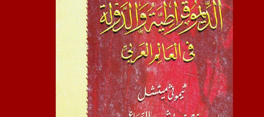الديموقراطية والدولة في العالم العربي