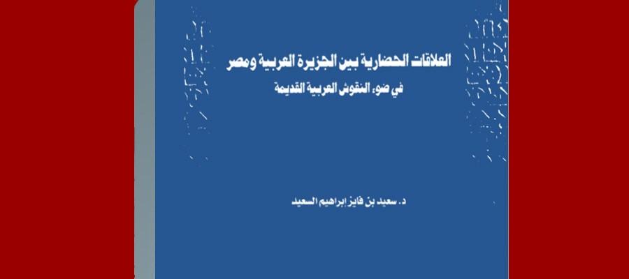 العلاقات الحضارية بين الجزيرة العربية ومصر في ضوء النقوش العربية القديمة