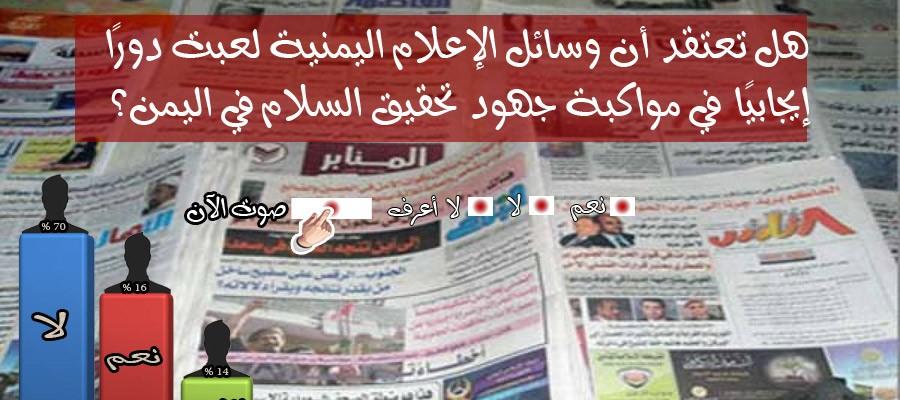 70 % من زوار الموقع: وسائل الإعلام اليمنية لم تلعب دورًا إيجابيًا في جهود تحقيق السلام