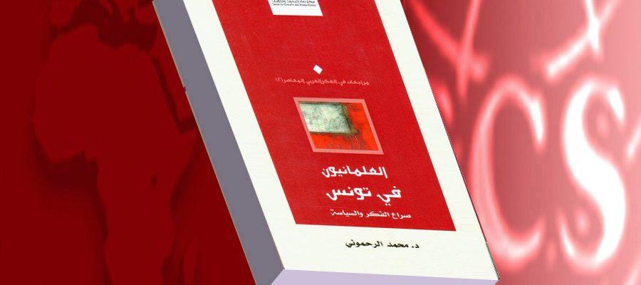العلمانيون في تونس.. صراع الفكر والسياسة