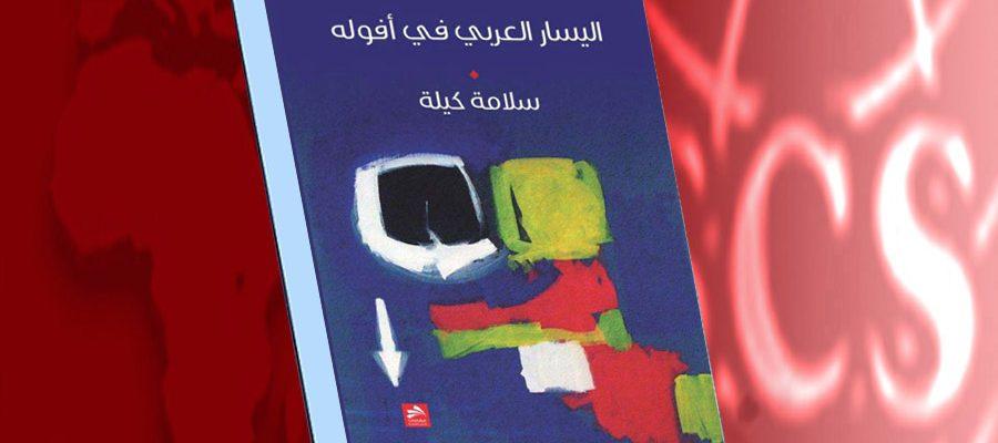 اليسار العربي في أفوله
