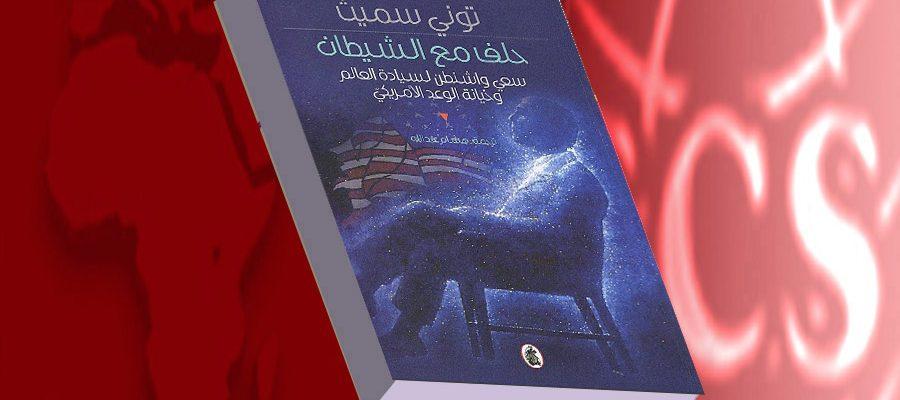 حلف مع الشيطان.. سعي واشنطن لسيادة العالم وخيانة الوعد الأمريكي