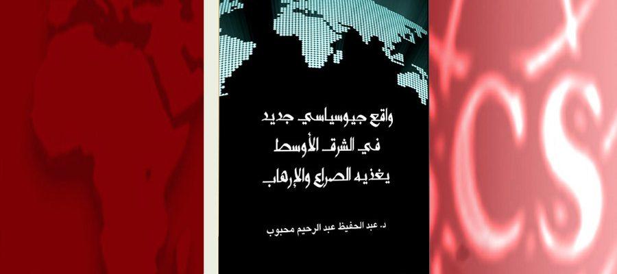 واقع جيوسياسي جديد في الشرق الأوسط يغذيه الصراع والإرهاب