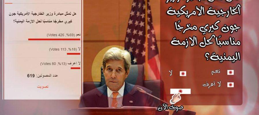 69 % من زوار الموقع: مبادرة جون كيري تمثل مخرجًا مناسبًا لحل الازمة اليمنية