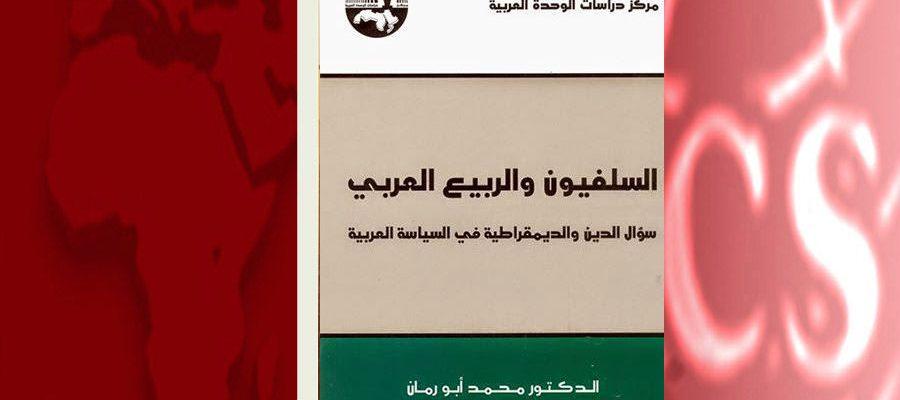 السلفيون والربيع العربي – سؤال الدين والديمقراطية في السياسة العربية
