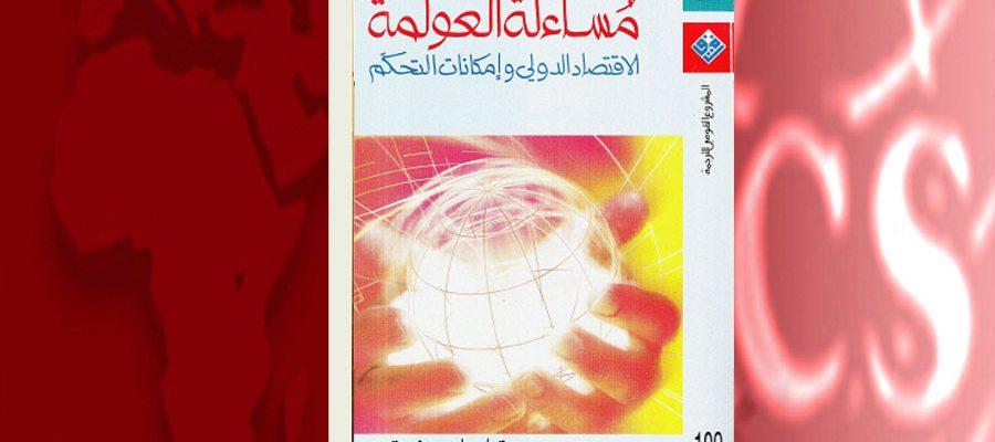 مسائلة العولمة.. الاقتصاد الدولي وإمكانات التحكم