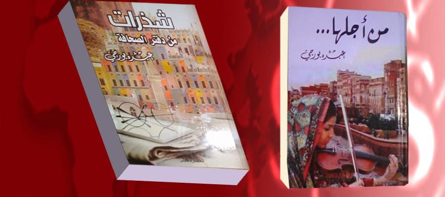 «شذرات من دفتر الصحافة» و«من أجلها».. إصداران جديدان لبورجي