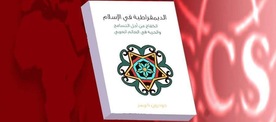 الديمقراطية في الإسلام.. الكفاح من أجل التسامح والحرية في العالم العربي