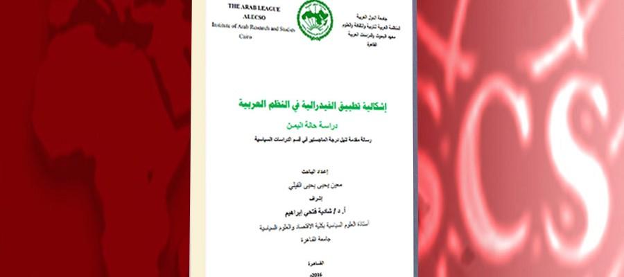 إشكالية تطبيق الفيدرالية في النظم العربية.. اليمن نموذجًا