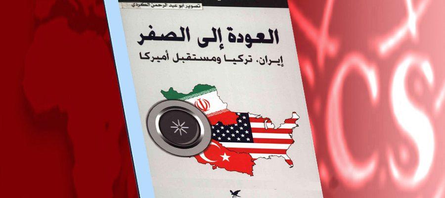العودة إلى الصفر .. إيران وتركيا ومستقبل أمريكا