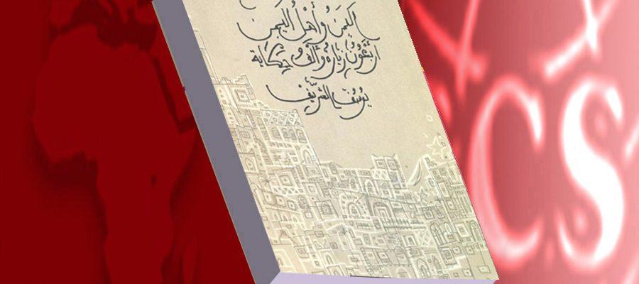 اليمن وأهل اليمن.. أربعون زيارة و ألف حكاية