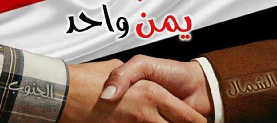 المقومات السياسية والاجتماعية للحفاظ على الوحدة الوطنية وتعزيزها في اليمن