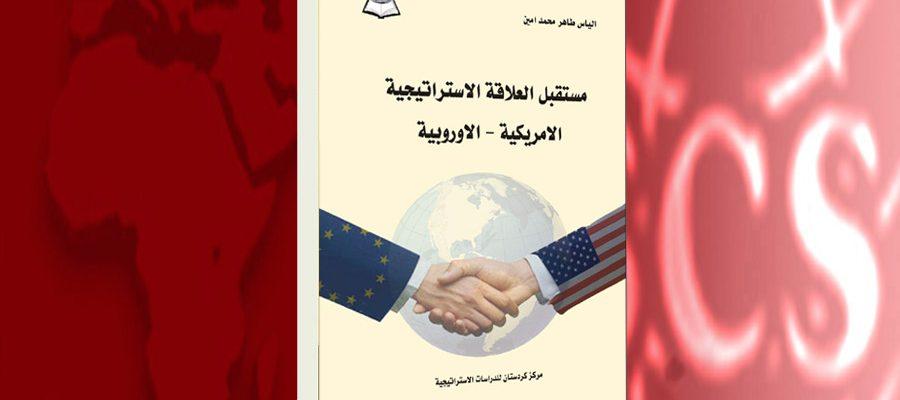 مستقبل العلاقة الإستراتيجية الأمريكية – الأوروبية
