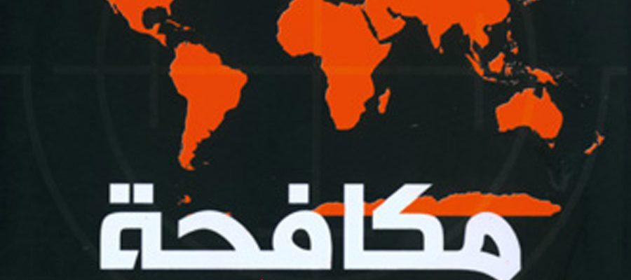 مكافحة التطرف في اليمن.. كيف؟!