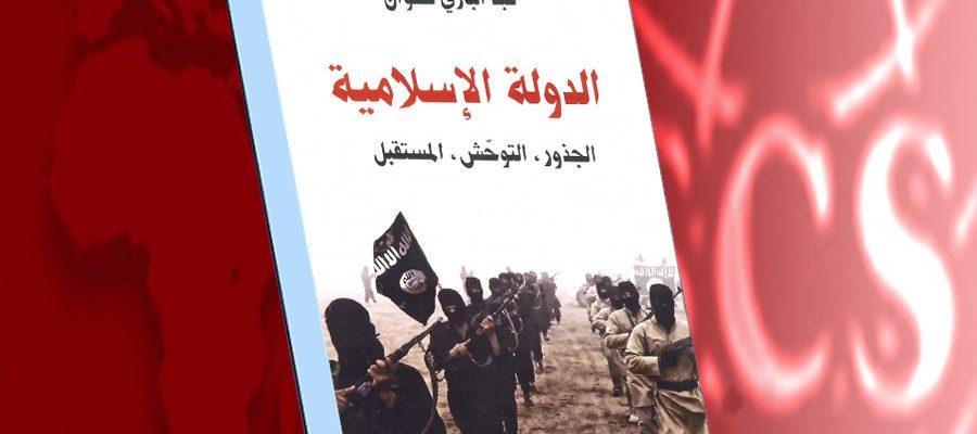 «الدولة الإسلامية».. الجذور التوحش المستقبل
