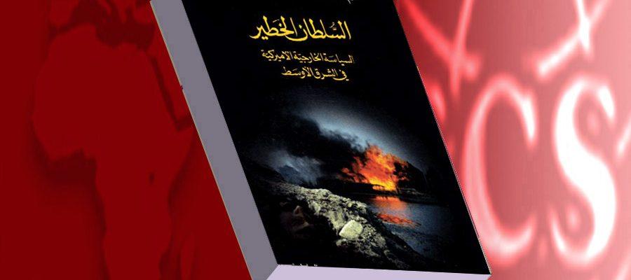 السلطان الخطير.. السياسة الخارجية الأمريكية في الشرق الأوسط