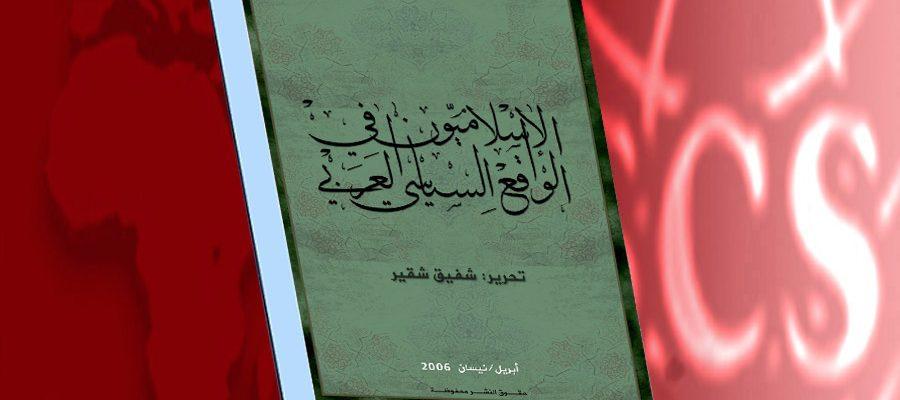 الإسلاميون في الواقع السياسي العربي
