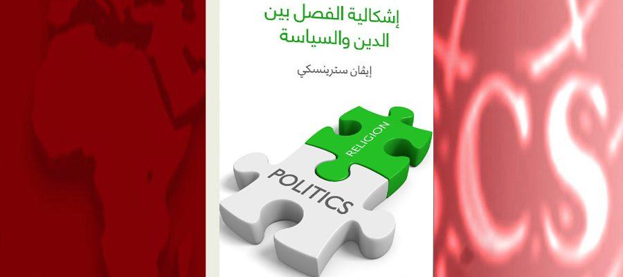 إشكالية الفصل بين الدين والسياسة