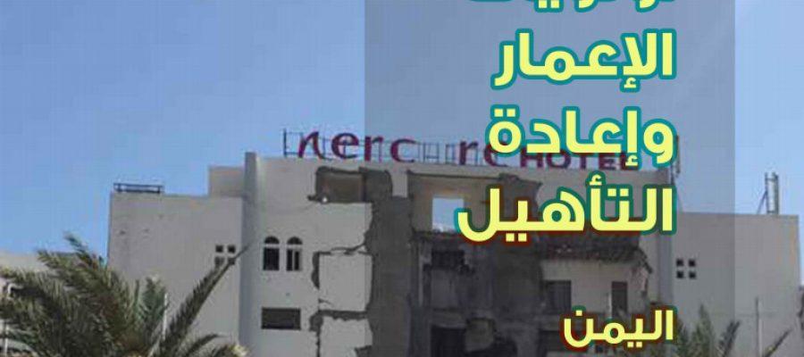 أولويا الإعمار وإعادة التأهيل في اليمن