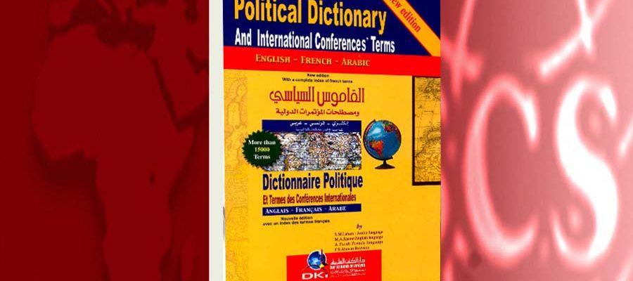 القاموس السياسي ومصطلحات المؤتمرات الدولية
