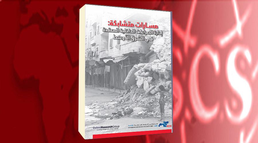 مسارات متشابكة: إدارة الصراعات الداخلية المعقدة في الشرق الأوسط